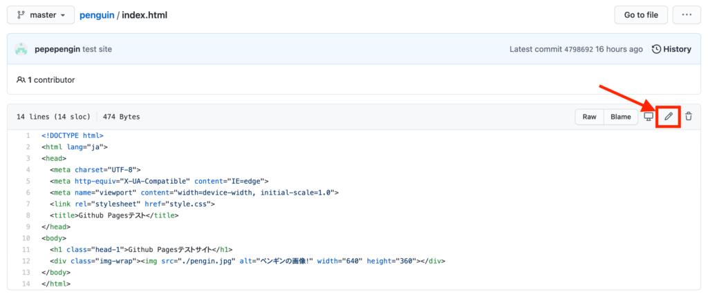 index.htmlの変更2