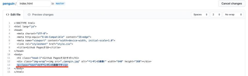 index.htmlの変更