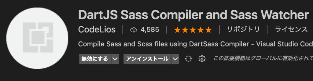 DartJS Sass Compiler and Sass Watcherインストール画面