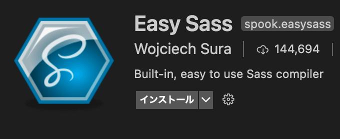 Easy Sassインストール画面