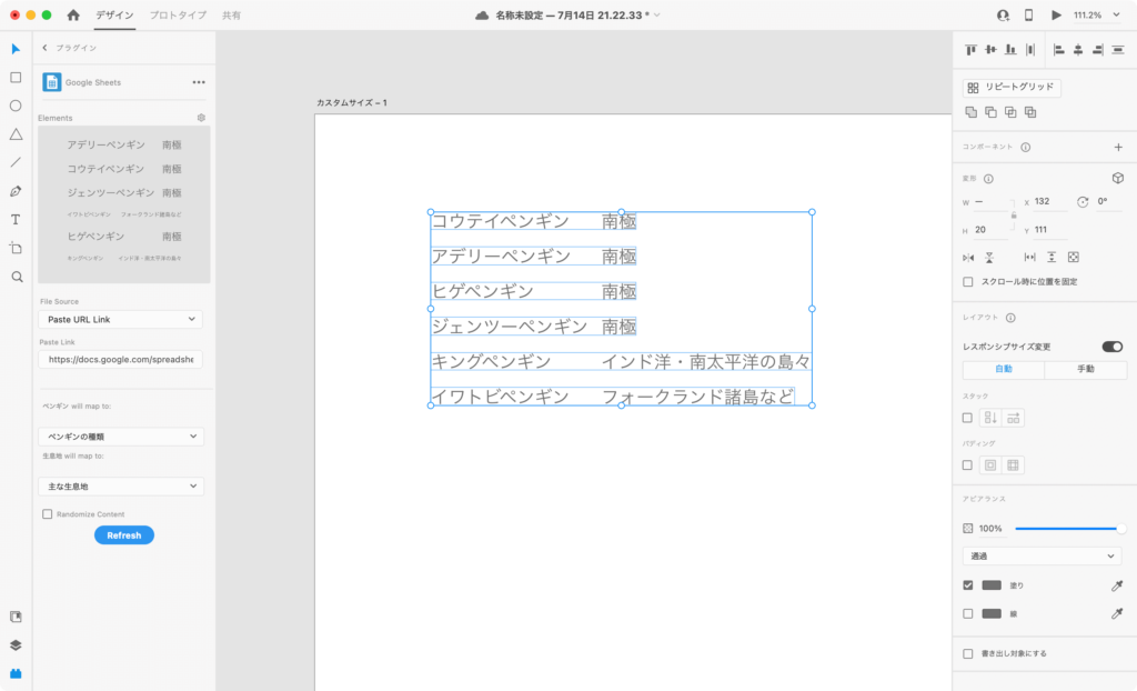 Google sheet使い方