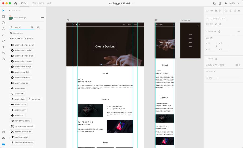 icon4design使い方
