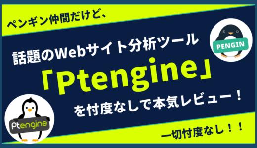 話題のWebサイト分析ツール「Ptengine」を忖度なしで本気レビュー!