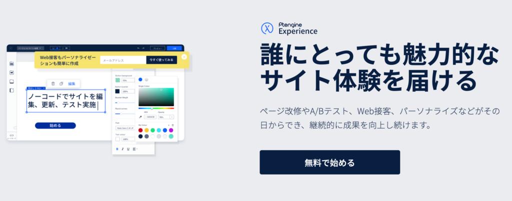 ptengine-experienceトップ画面