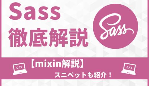 【初学者必見】SCSSのmixinを徹底解説&おすすめスニペット紹介!