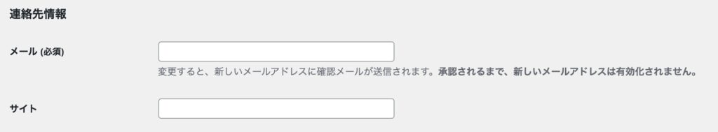 ユーザー管理(連絡先情報)