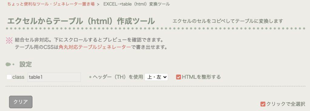 エクセルからテーブル(html)作成ツール