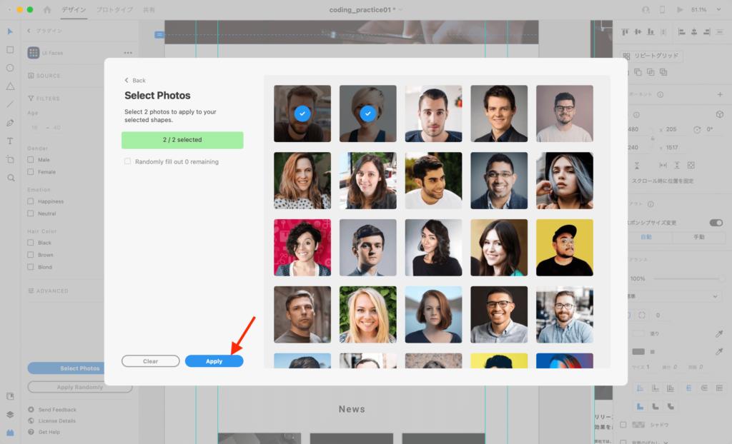 UI Faces使い方