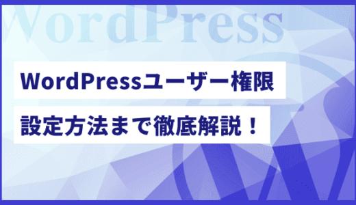 【徹底解説】WordPress5つのユーザー権限の設定方法や範囲について
