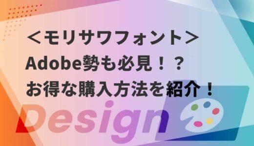 【脱Adobe勢必見】モリサワフォントを少しでも安く購入するには?|買い切りorサブスク