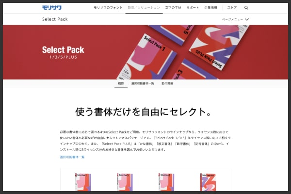 slect pack1/3/5