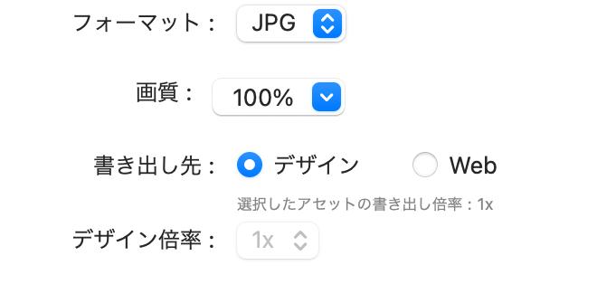 JPG書き出し時