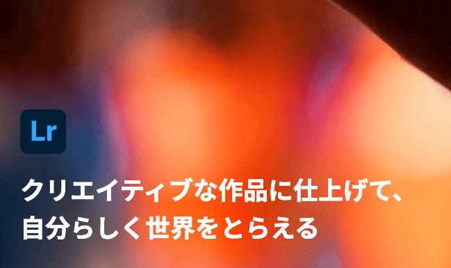 lightroomイメージ画像
