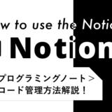 【Notion】プログラミングノートの作り方|効率的にコード管理!