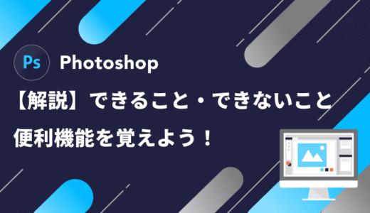 【初心者必見】Photoshopって何ができるの?便利な機能もまとめて解説!