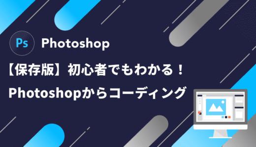 【保存版】Photoshopからのコーディング方法徹底解説!【初心者必見】