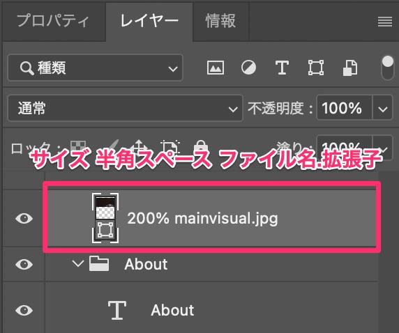 Photoshopでまとめて画像を書き出す方法(retina用)