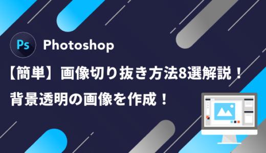 【簡単】Photoshop画像切り抜き方法8選解説!背景透明の画像を作成!