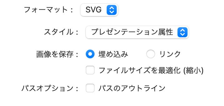 SVG書き出し時