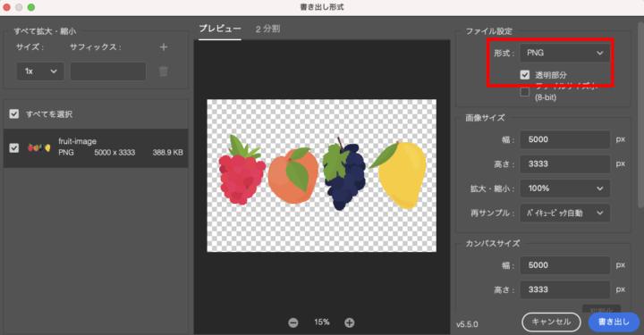 背景透明なPNG画像の書き出し設定