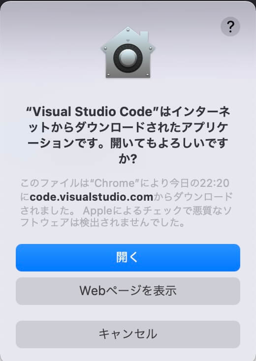 VScodeのダウンロード方法