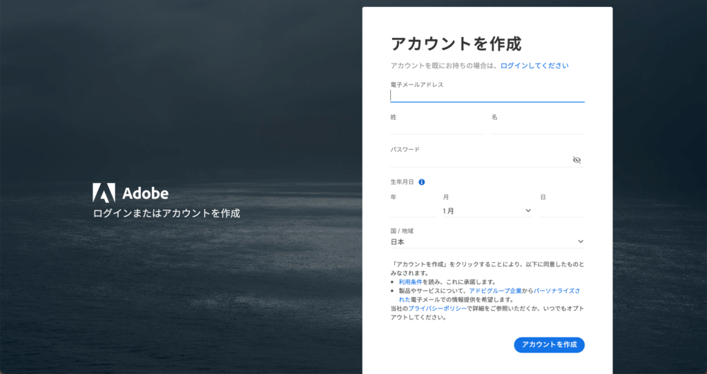 XDアカウント作成画面