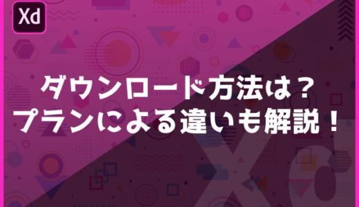 【必見】AdobeXDダウンロード方法|無料・有料プランの違いも解説!