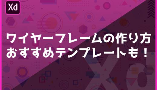 【AdobeXD】ワイヤーフレームの作り方解説!便利なテンプレートも紹介!
