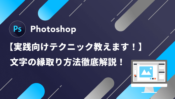 Photoshop|実践でも使える文字の縁取り方法をパターン別に解説!