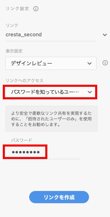 パスワードリンクの発行方法