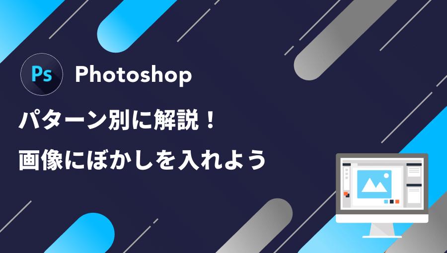【Photoshop】画像にぼかしを入れる方法をパターン別に解説!